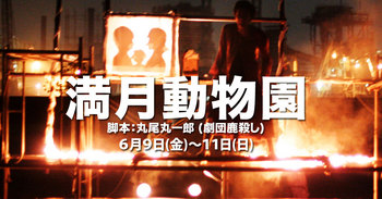 ★満月動物園×丸尾丸一郎.jpg